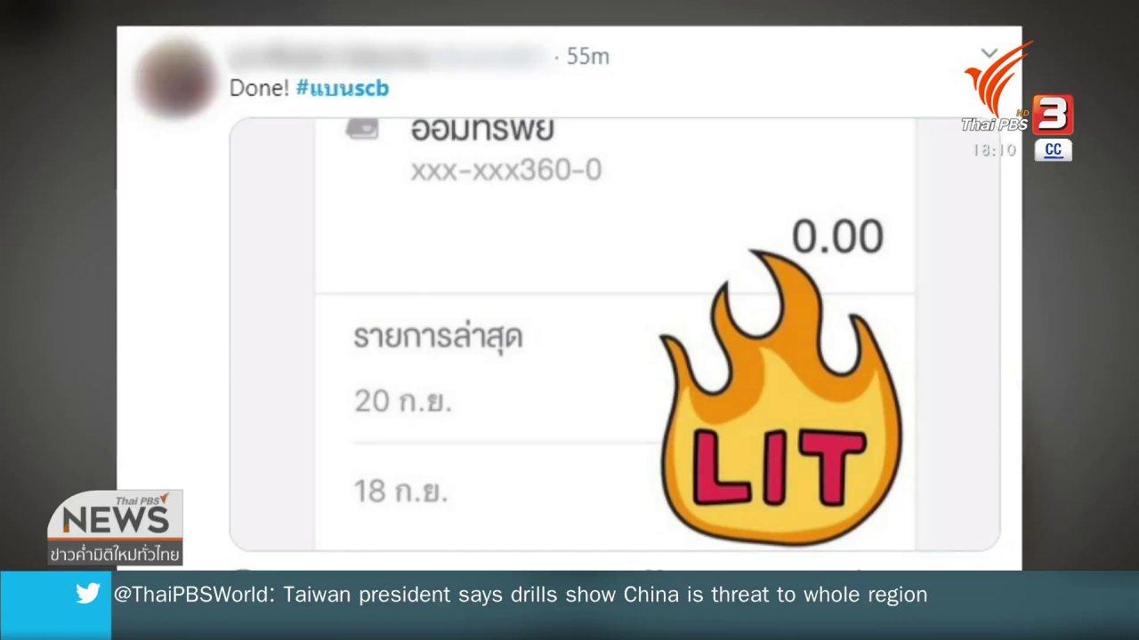 ข่าวค่ำ มิติใหม่ทั่วไทย - ธ.ไทยพาณิชย์ ไม่ตอบโต้ม็อบปลุกระดมแบน