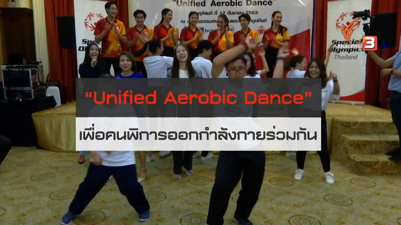สถานีประชาชน - สถานีร้องเรียน : Unified Aerobic Dance เพื่อคนพิการออกกำลังกายร่วมกัน