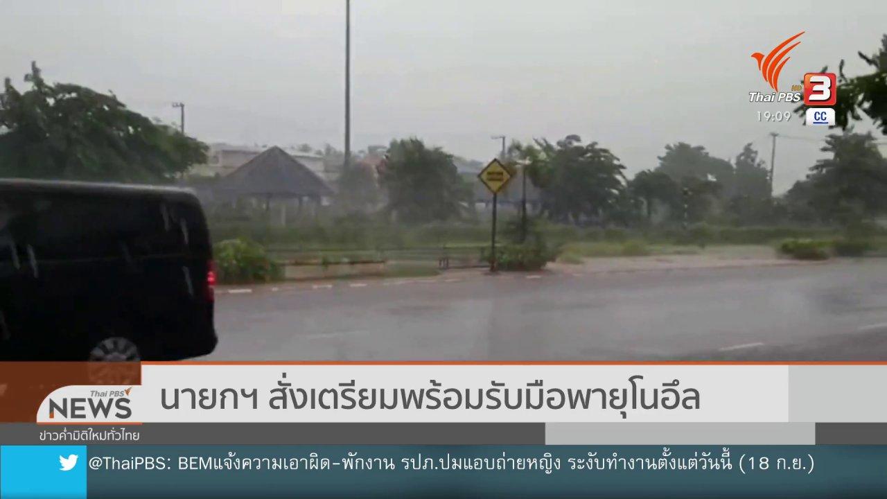 ข่าวค่ำ มิติใหม่ทั่วไทย - นายกฯ สั่งเตรียมพร้อมรับมือพายุโนอึล