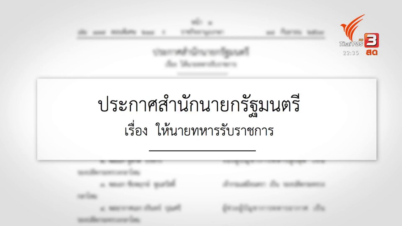 ที่นี่ Thai PBS - โปรดเกล้าฯ แต่งตั้งทหารชั้นนายพล ประจำปี 2563