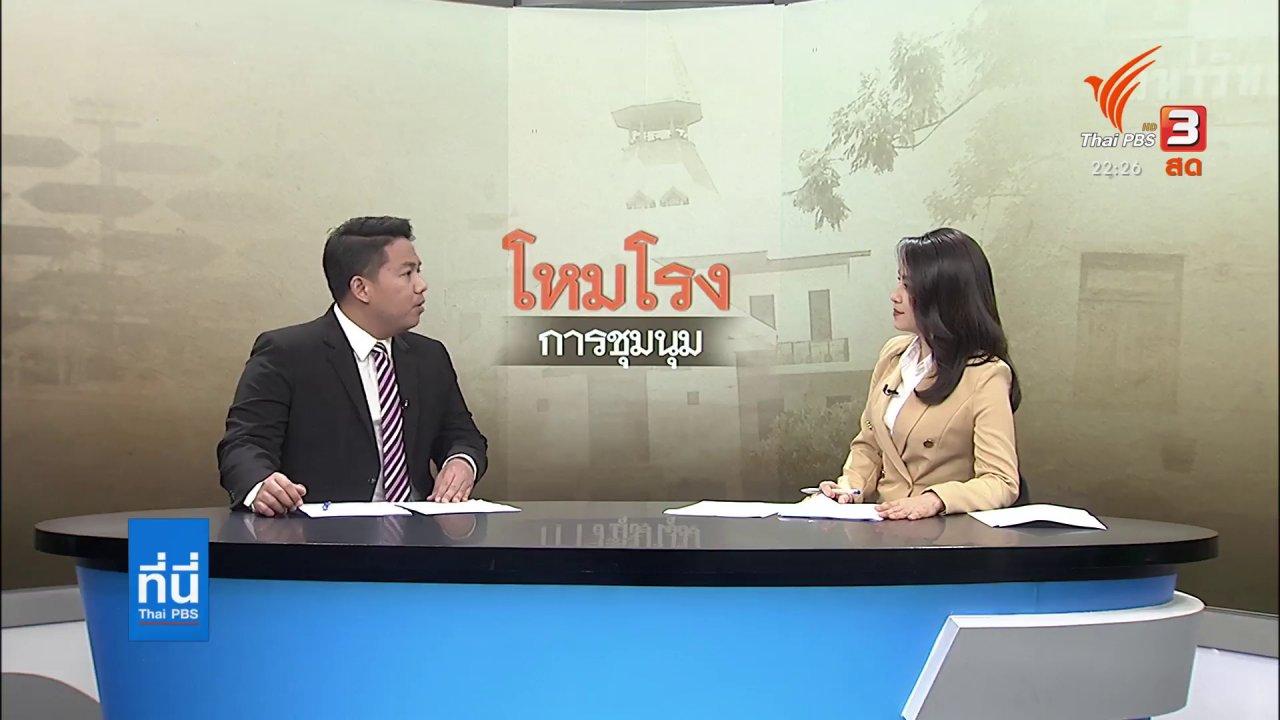 ที่นี่ Thai PBS - แกนนำปรับแผนชุมนุมใหญ่เน้นรวมคนและเคลื่อนย้าย