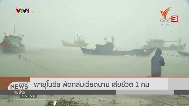 พายุโนอึล พัดถล่มเวียดนาม เสียชีวิต 1 คน