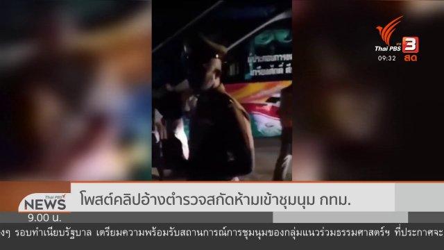 โพสต์คลิปอ้างตำรวจสกัดห้ามเข้าชุมนุม กทม.