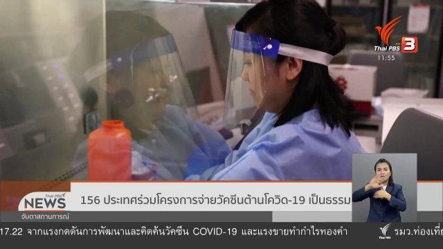 156 ประเทศร่วมโครงการจ่ายวัคซีนต้านโควิด-19 เป็นธรรม.mp4