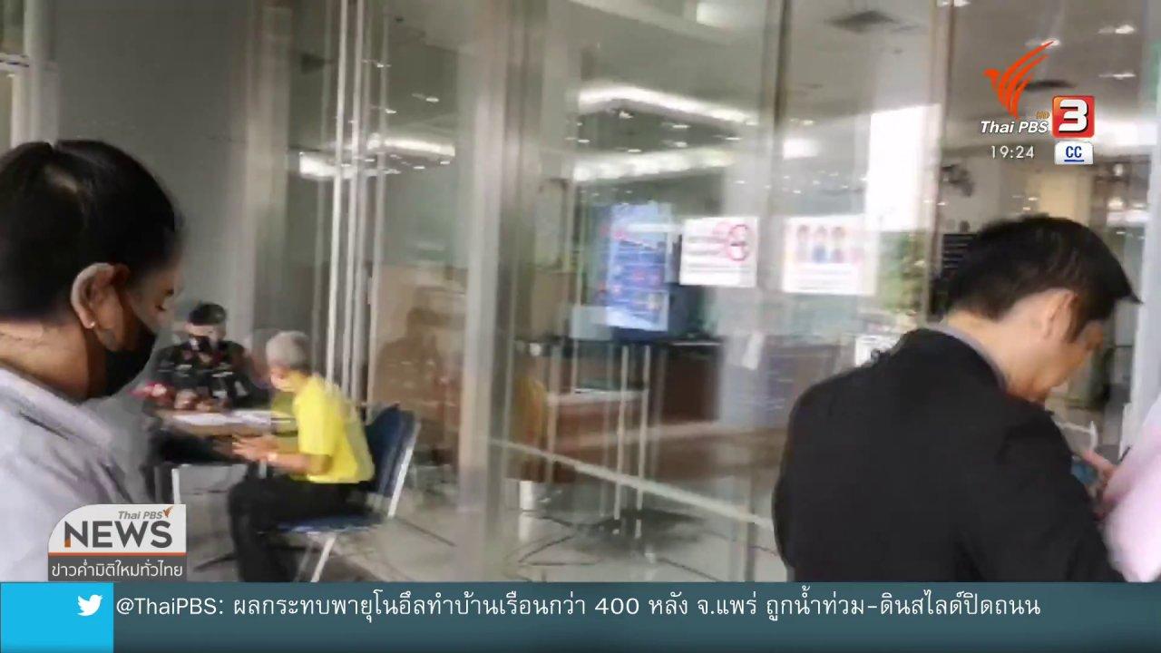"""ข่าวค่ำ มิติใหม่ทั่วไทย - """"บิ๊กโจ๊ก"""" ส่งทนายฟ้องนายกฯ"""