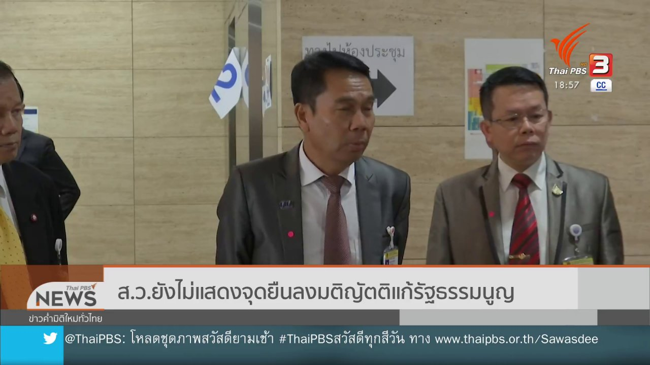 ข่าวค่ำ มิติใหม่ทั่วไทย - ส.ว.ยังไม่แสดงจุดยืนลงมติญัตติแก้รัฐธรรมนูญ