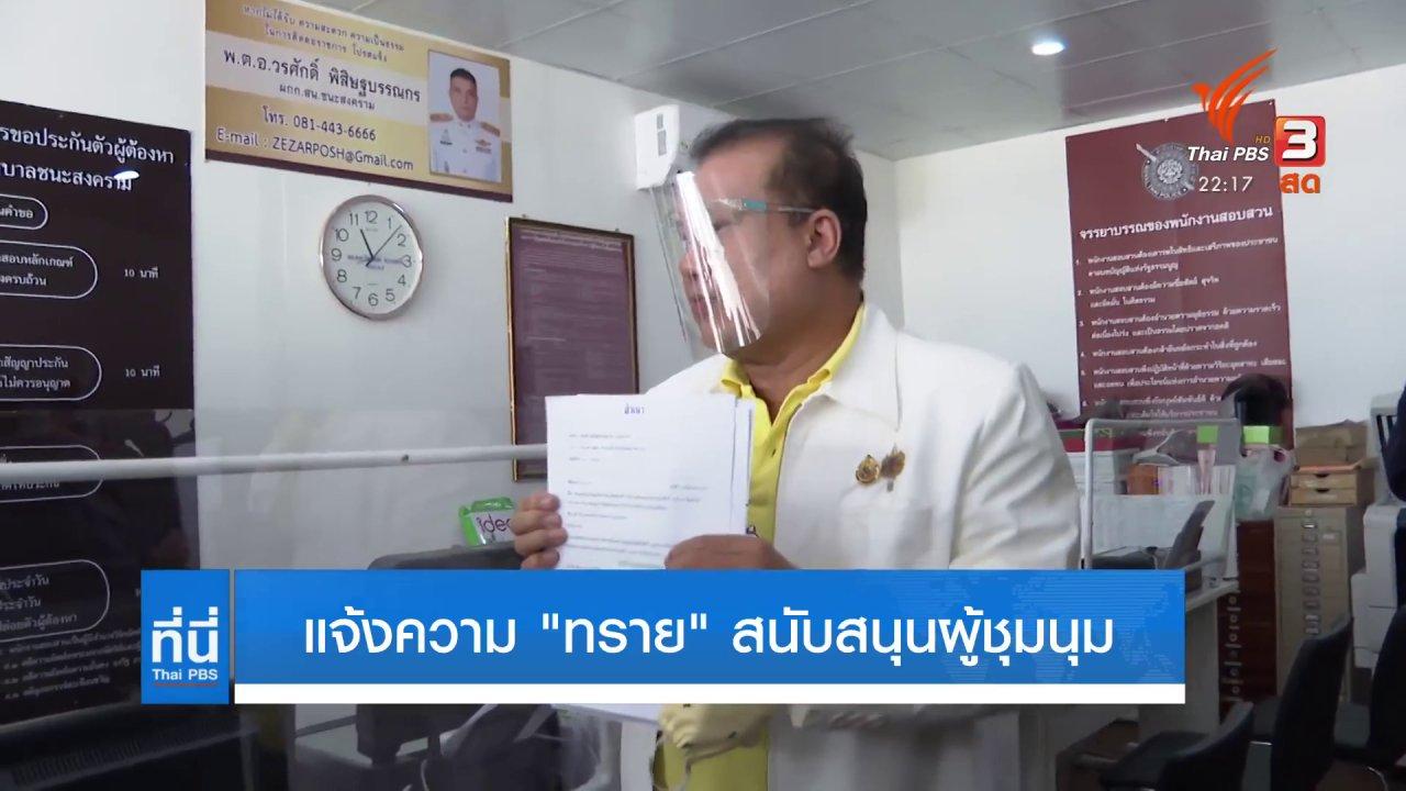 ที่นี่ Thai PBS - แจ้งความเอาผิด ทราย เจริญปุระ ฐานสนับสนุนให้เกิดการชุมนุม