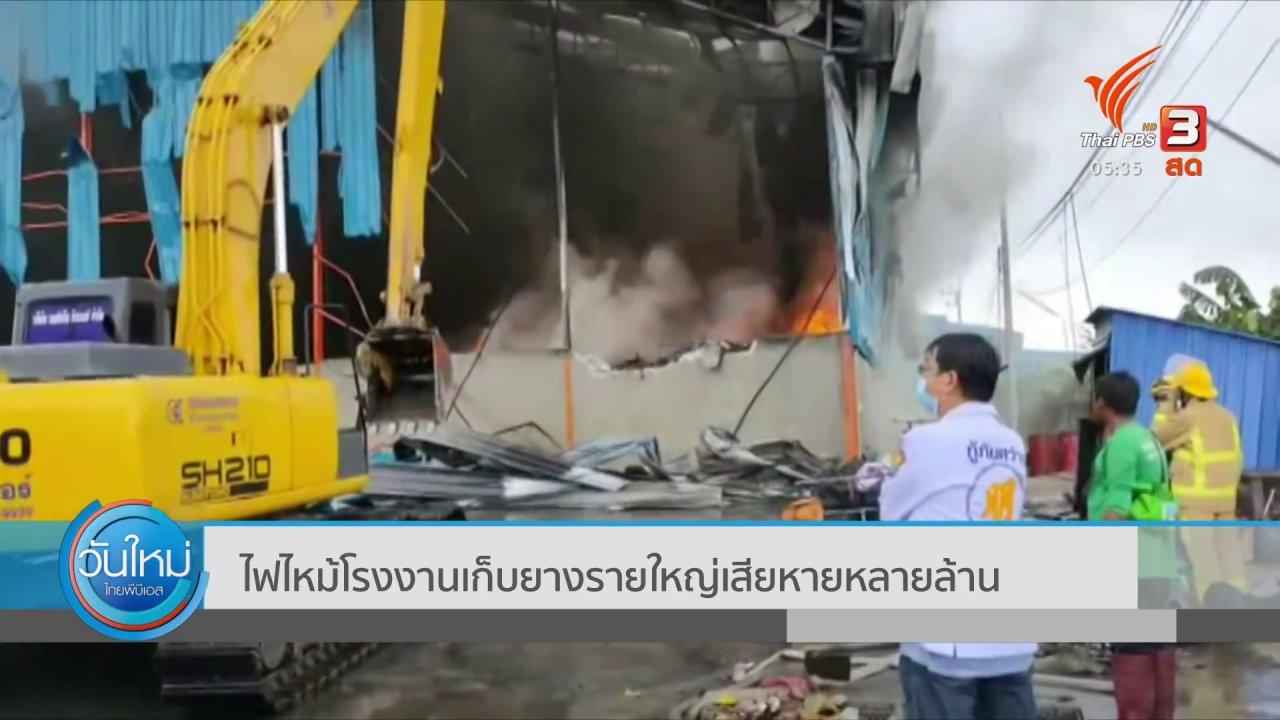 วันใหม่  ไทยพีบีเอส - ไฟไหม้โรงงานเก็บยางรายใหญ่เสียหายหลายล้าน