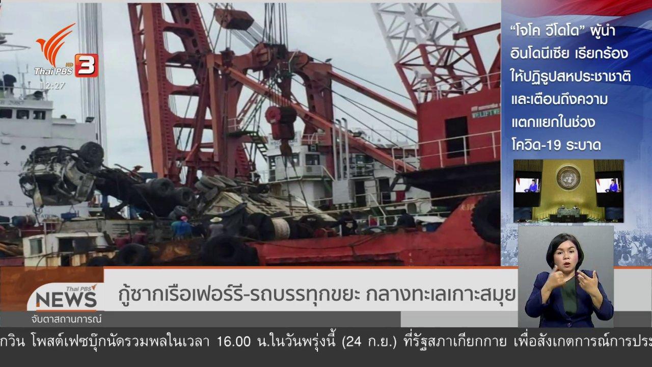 จับตาสถานการณ์ - กู้ซากเรือเฟอร์รี - รถบรรทุกขยะ กลางทะเลเกาะสมุย