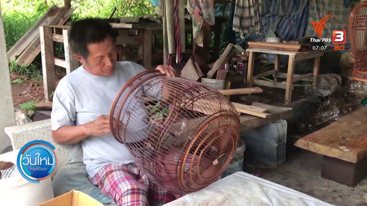 วันใหม่  ไทยพีบีเอส - กินอยู่รู้รอบ : ยื่นหนังสือคัดค้านแก้ผังเมืองจะนะ