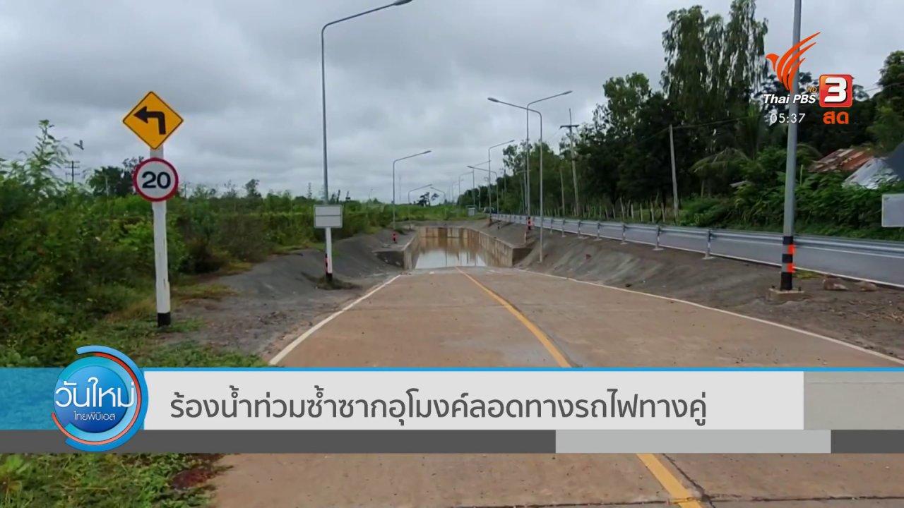 วันใหม่  ไทยพีบีเอส - ร้องน้ำท่วมซ้ำซากอุโมงค์ลอดทางรถไฟทางคู่