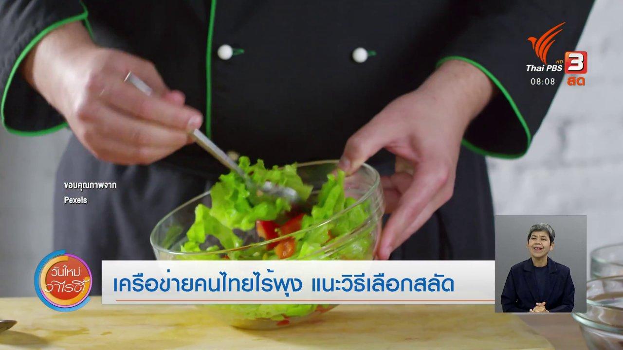 วันใหม่วาไรตี้ - จับตาข่าวเด่น : เครือข่ายคนไทยไร้พุง แนะวิธีเลือกสลัด