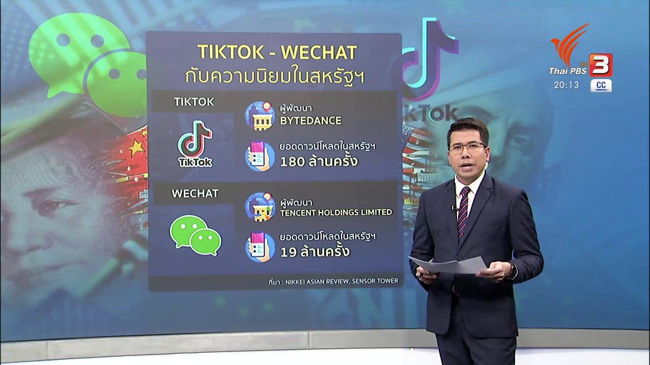 ข่าวค่ำ มิติใหม่ทั่วไทย - วิเคราะห์สถานการณ์ต่างประเทศ : TikTok - WeChat ความขัดแย้งสหรัฐฯ – จีน