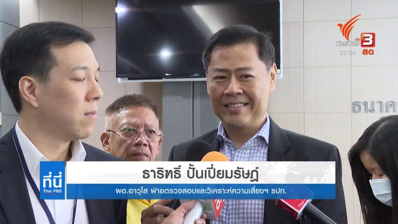 ที่นี่ Thai PBS - กระแสแบนไทยพาณิชย์-ศรีพันวา