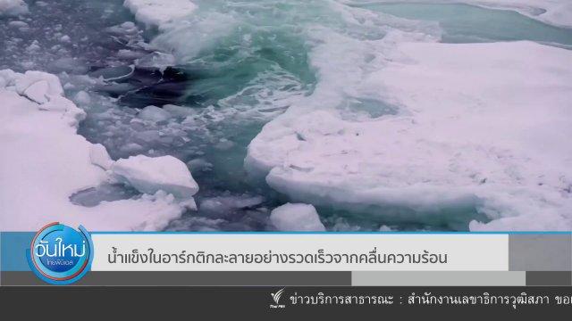 น้ำแข็งในอาร์กติกละลายอย่างรวดเร็วจากคลื่นความร้อน