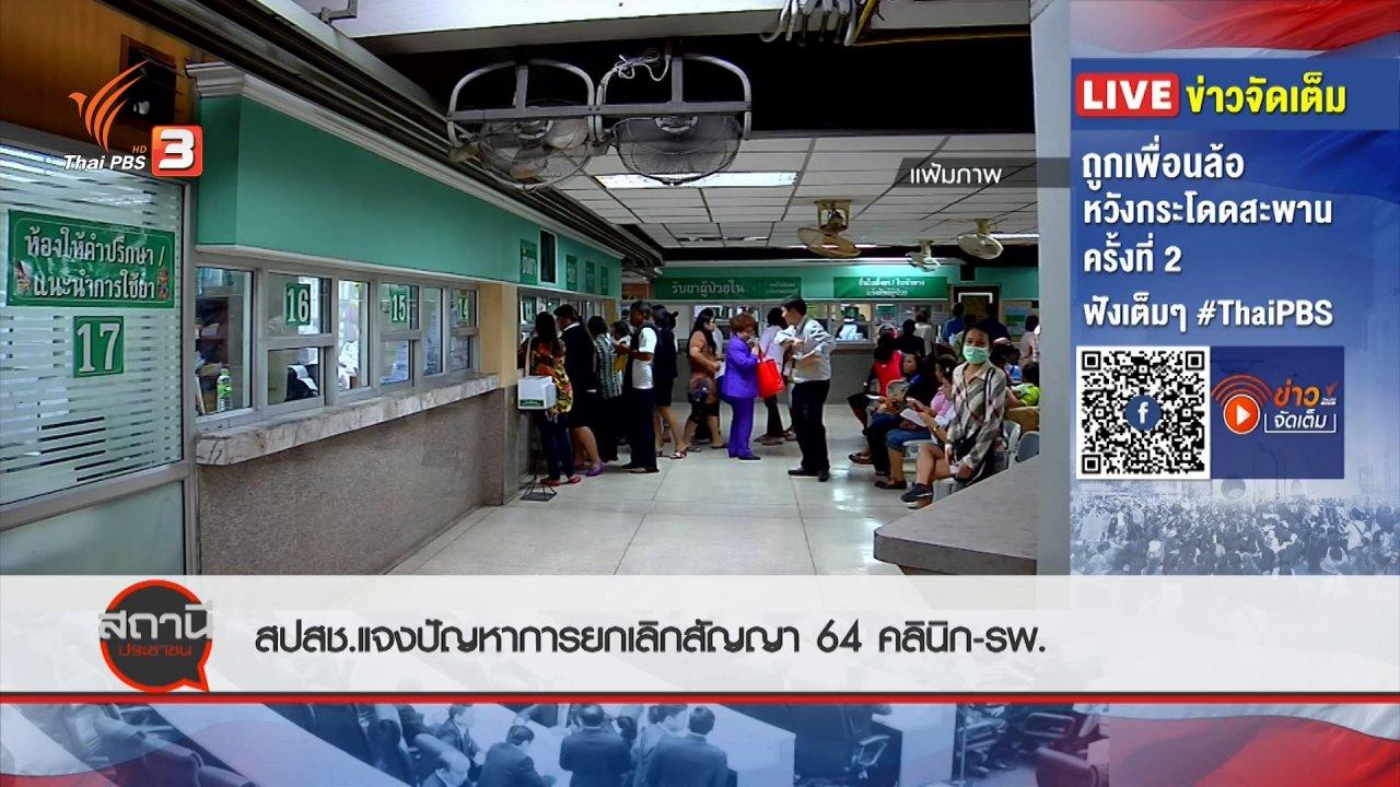 สถานีประชาชน - สถานีร้องเรียน : สปสช.แจงปัญหาการยกเลิกสัญญา 64 คลินิก - โรงพยาบาล ไม่กระทบสิทธิ์บัตรทอง