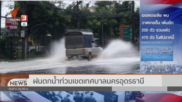 ฝนตกน้ำท่วมเขตเทศบาลนครอุดรธานี