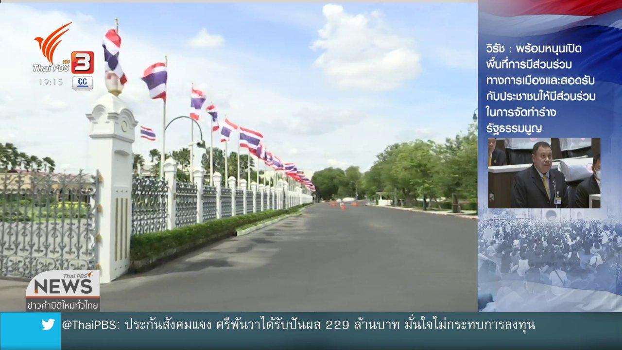 """ข่าวค่ำ มิติใหม่ทั่วไทย - """"วิษณุ"""" แจงใช้อำนาจพิเศษโยก """"บิ๊กโจ๊ก"""""""