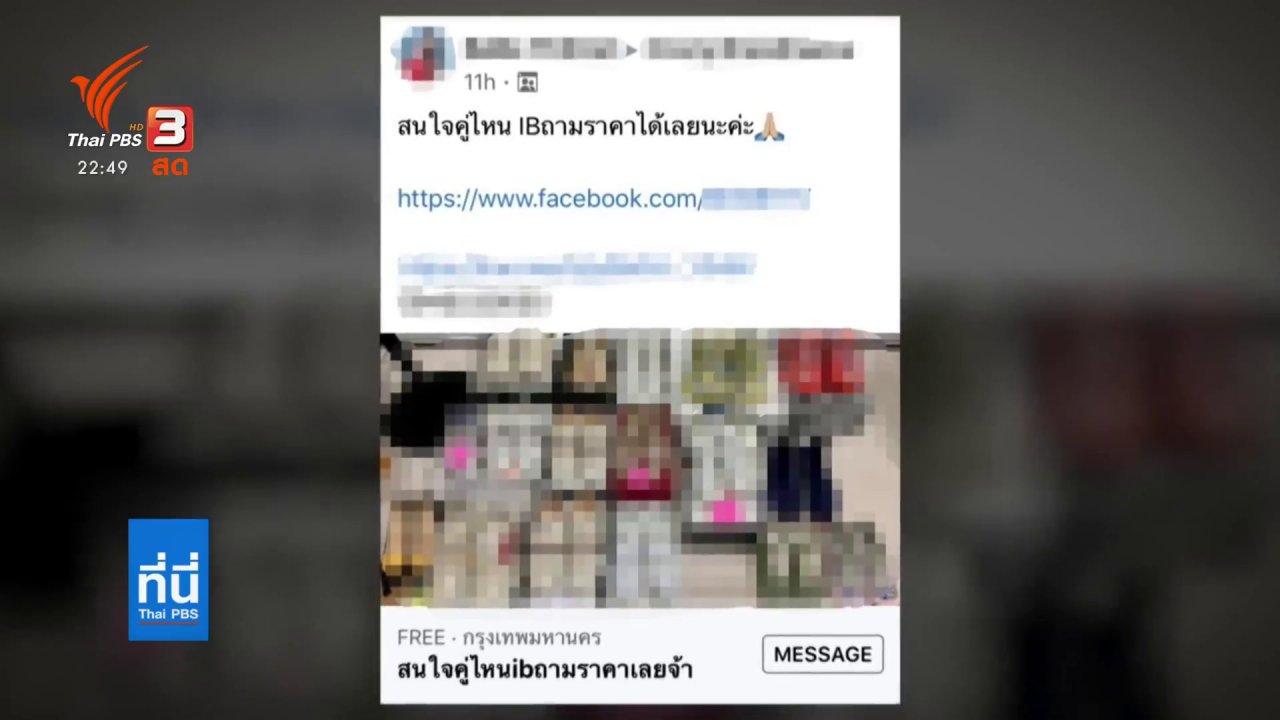 ที่นี่ Thai PBS - ขายของออนไลน์ไม่แจ้งราคา มีโทษปรับ 10,000 บาท