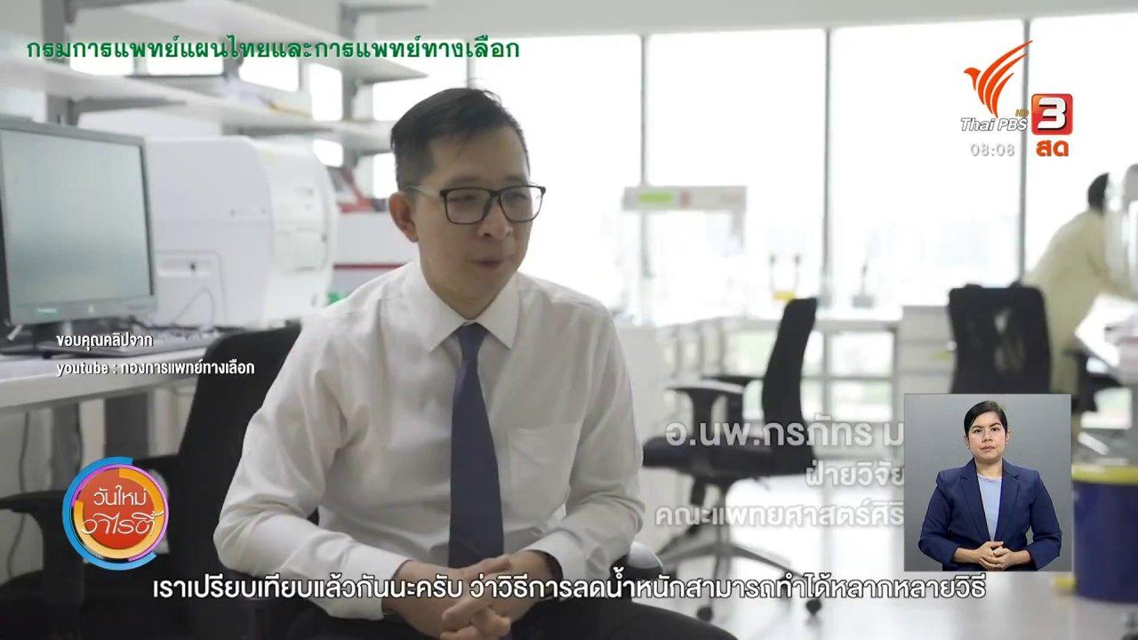 วันใหม่วาไรตี้ - จับตาข่าวเด่น : เครือข่ายคนไทยไร้พุงเตือนติดรสเค็มเสี่ยงเป็นโรคอ้วน