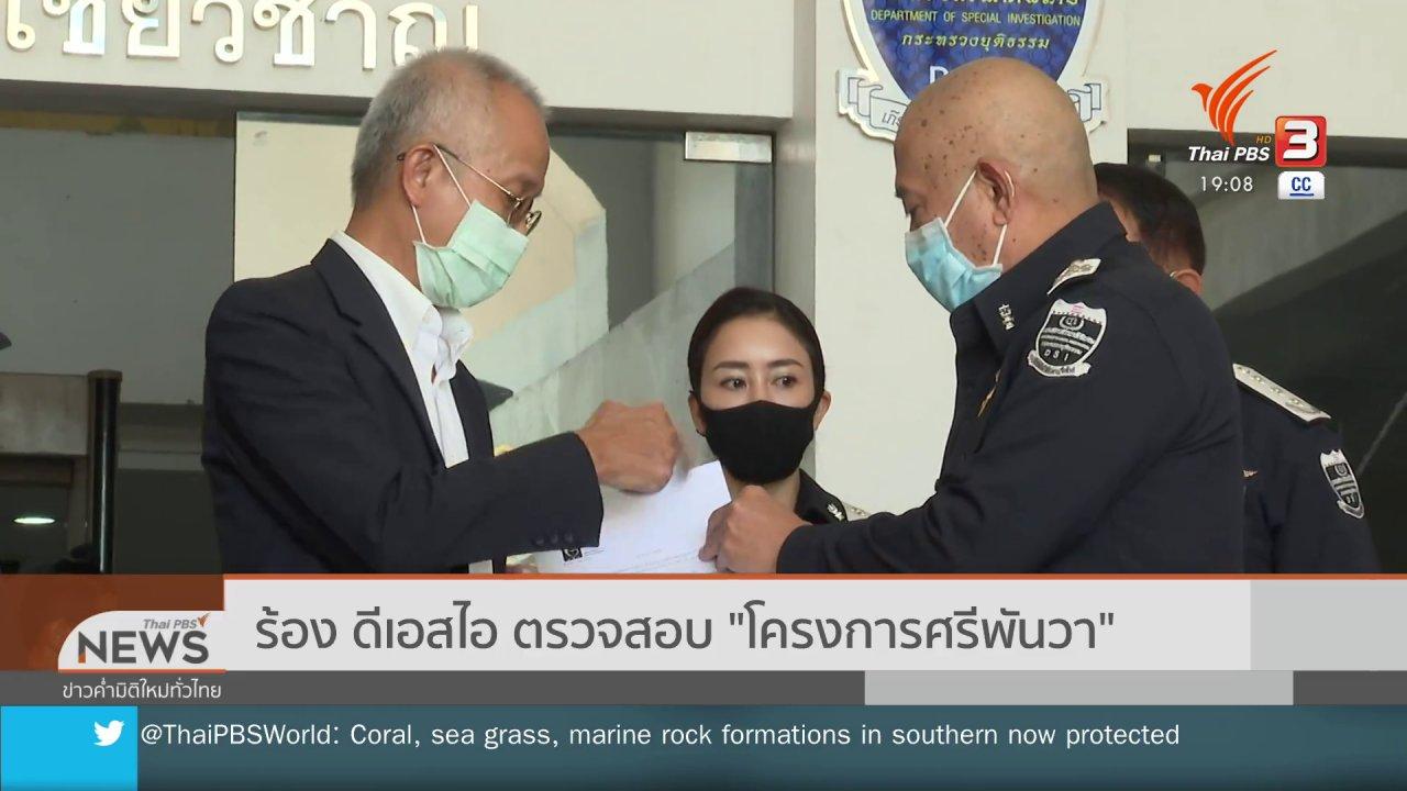 """ข่าวค่ำ มิติใหม่ทั่วไทย - ร้องดีเอสไอตรวจสอบ """"โครงการศรีพันวา"""""""