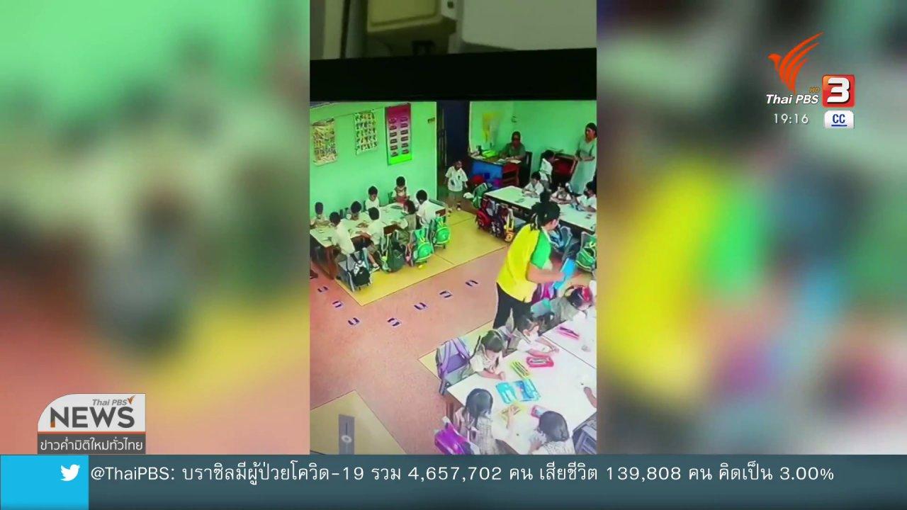 ข่าวค่ำ มิติใหม่ทั่วไทย - แจ้งความครูอนุบาลทำร้ายเด็ก จ.นนทบุรี