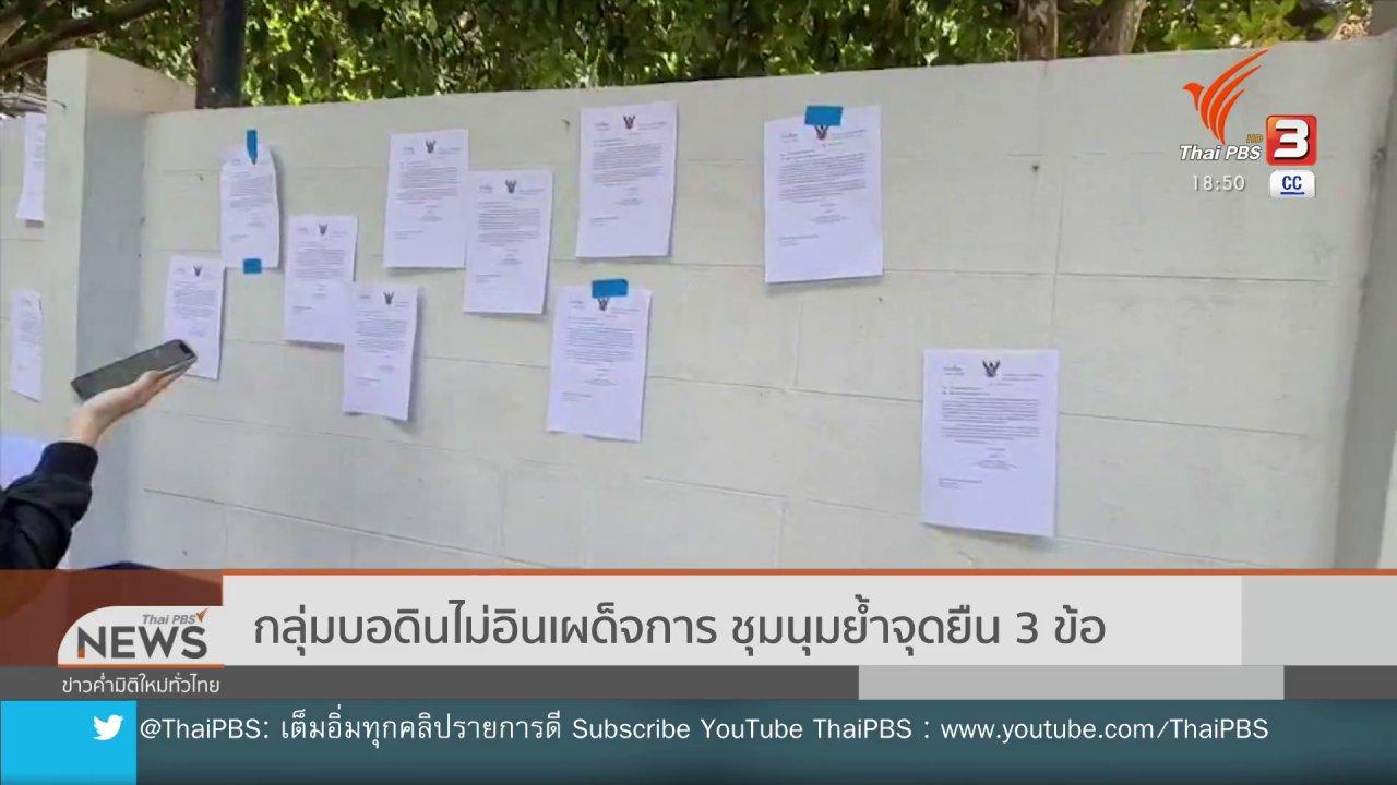 ข่าวค่ำ มิติใหม่ทั่วไทย - กลุ่มบอดินไม่อินเผด็จการ ชุมนุมย้ำจุดยืน 3 ข้อ