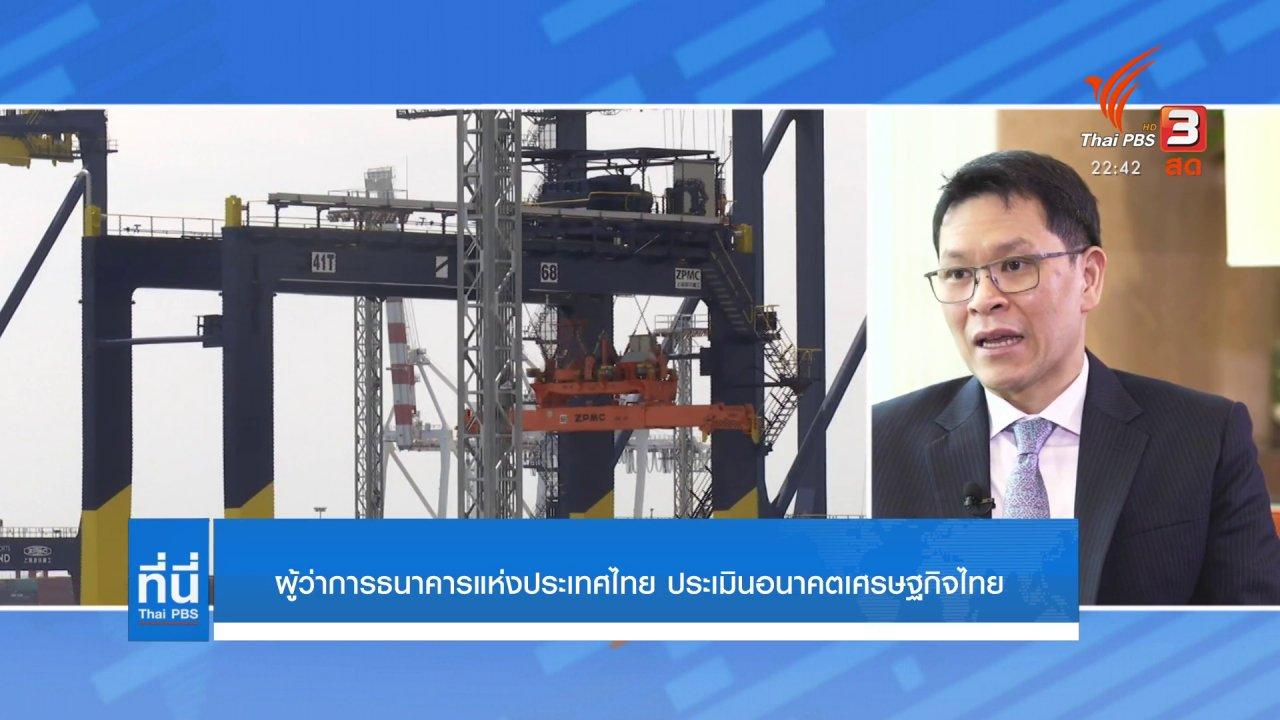 ที่นี่ Thai PBS - ผู้ว่าการธนาคารแห่งประเทศไทยประเมินอนาคตเศรษฐกิจไทย