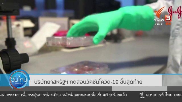 บริษัทยาสหรัฐฯ ทดสอบวัคซีนโควิด-19 ขั้นสุดท้าย