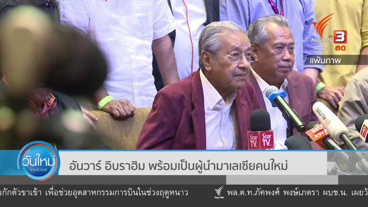วันใหม่  ไทยพีบีเอส - ทันโลกกับ Thai PBS World : อันวาร์ อิบราฮิม พร้อมเป็นผู้นำมาเลเซียคนใหม่