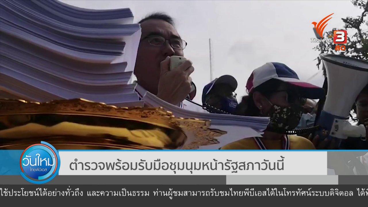 วันใหม่  ไทยพีบีเอส - ตำรวจพร้อมรับมือชุมนุมหน้ารัฐสภาวันนี้ (24 ก.ย. 63)