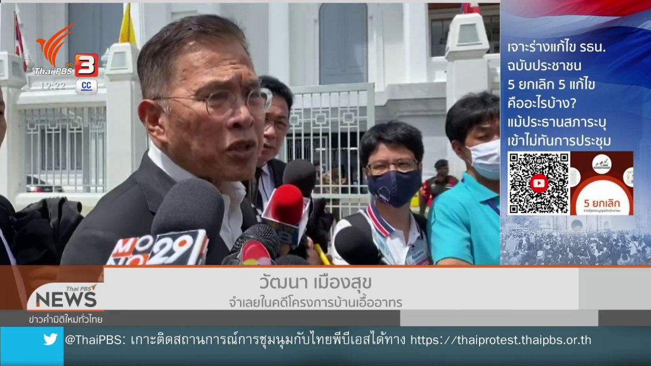 """ข่าวค่ำ มิติใหม่ทั่วไทย - ศาลฯ สั่งจำคุก """"วัฒนา"""" 99 ปี คดีบ้านเอื้ออาทร"""