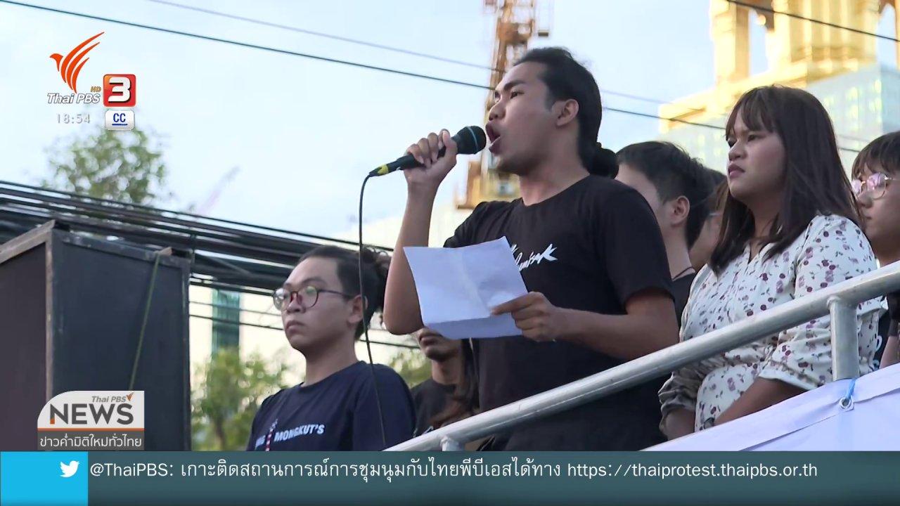 ข่าวค่ำ มิติใหม่ทั่วไทย - กลุ่มผู้ชุมนุมประกาศข้อเรียกร้อง 3 ข้อหน้ารัฐสภา