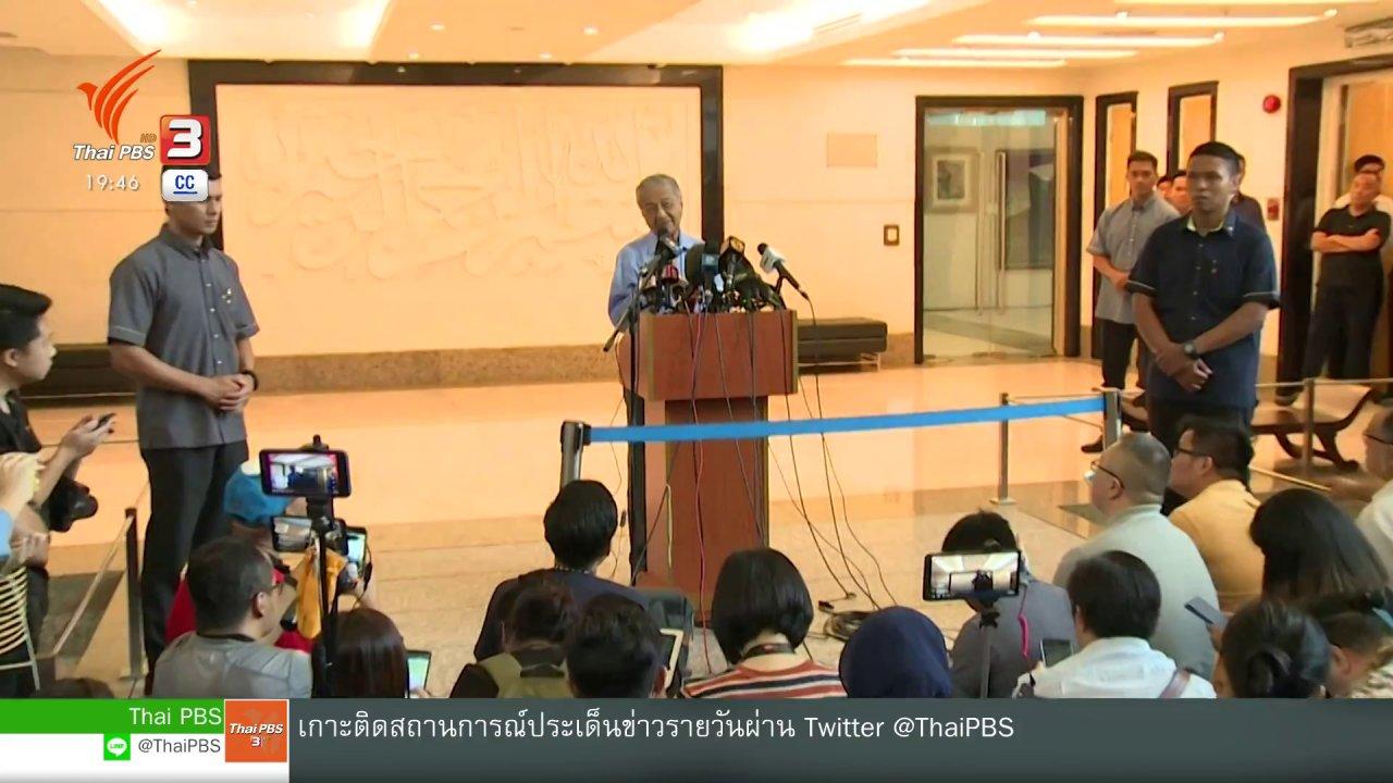 """ข่าวค่ำ มิติใหม่ทั่วไทย - วิเคราะห์สถานการณ์ต่างประเทศ : """"อันวาร์ อิบราฮิม"""" ว่าที่นายกฯ มาเลเซียคนใหม่ ?"""