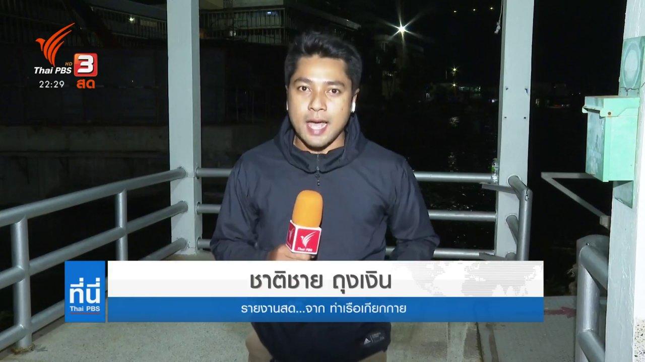 ที่นี่ Thai PBS - ไม่พบเหตุวุ่นวายบริเวณท่าเรือเกียกกาย