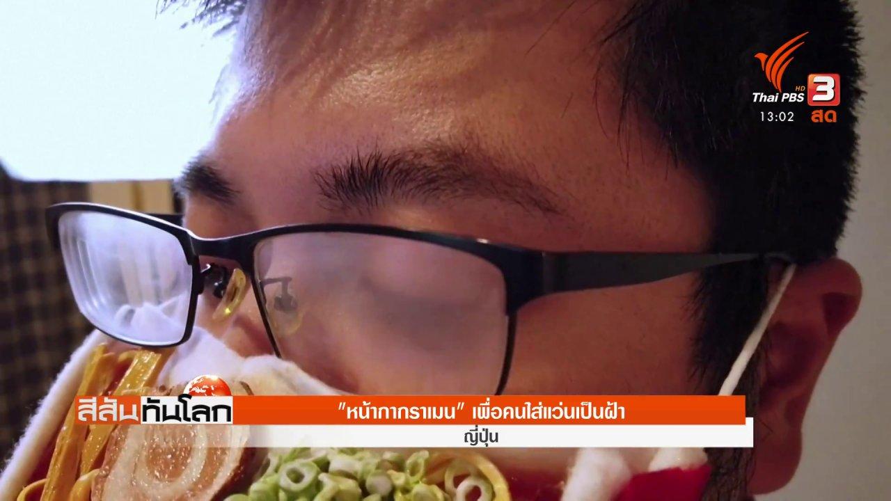 สีสันทันโลก - หน้ากากราเมน เพื่อคนใส่แว่นเป็นฝ้า