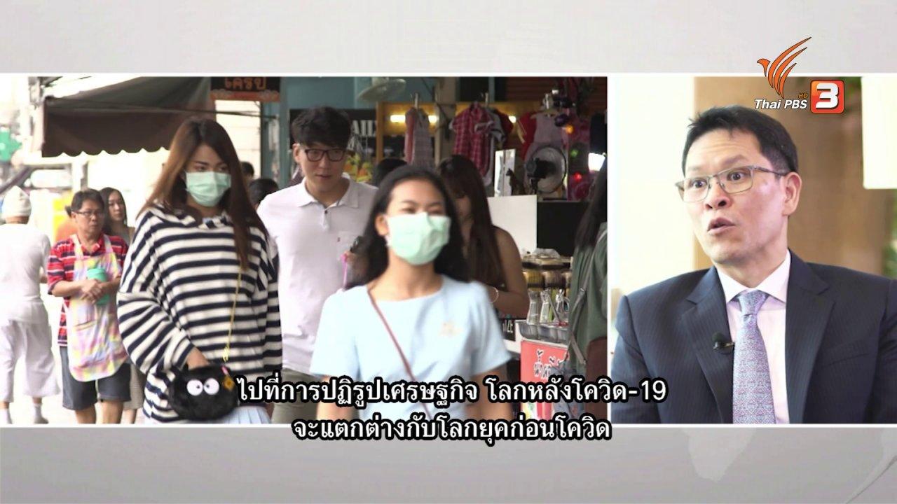 ข่าวเจาะย่อโลก - Thai PBS World คุยกับผู้ว่าการธนาคารแห่งประเทศไทย ก่อนลงจากตำแหน่ง