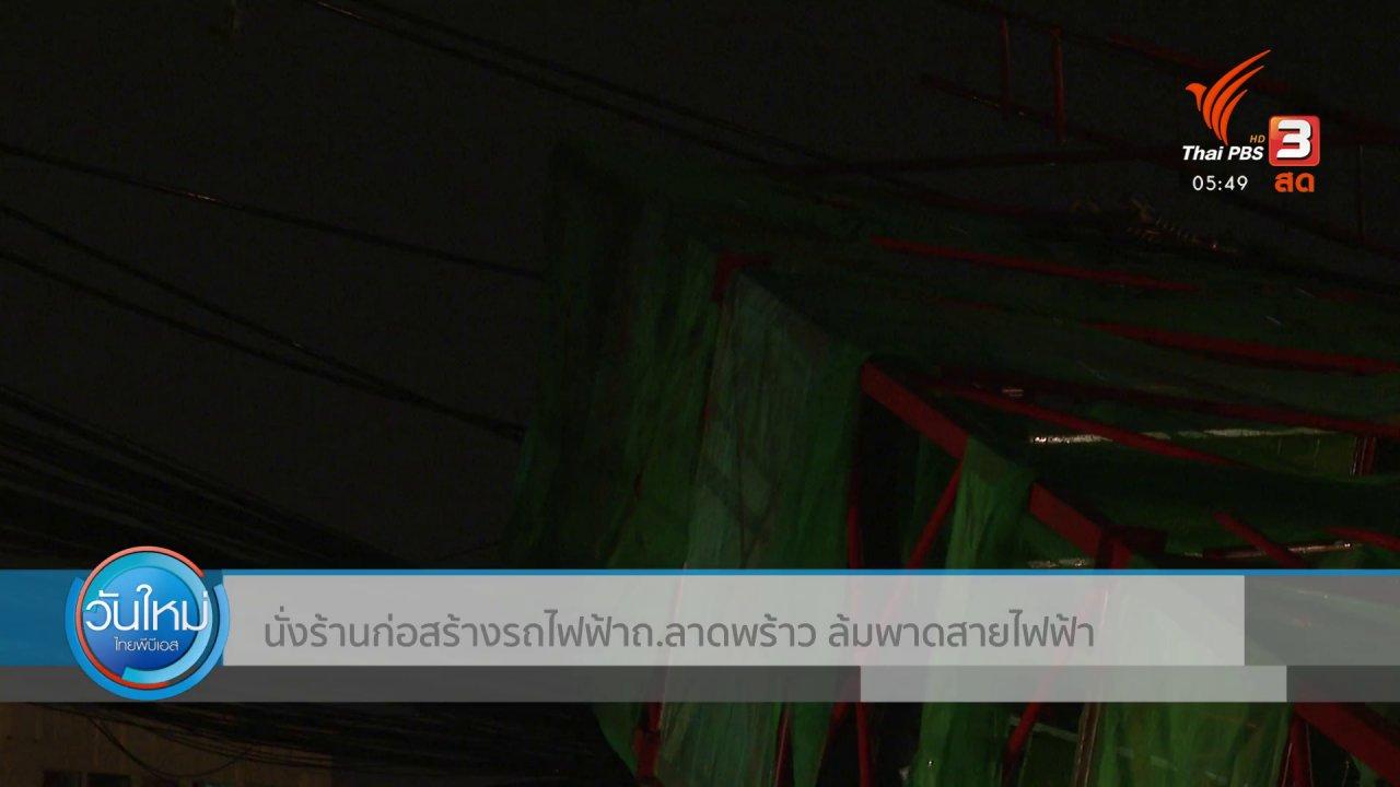 วันใหม่  ไทยพีบีเอส - นั่งร้านก่อสร้างรถไฟฟ้า ถ.ลาดพร้าว ล้มพาดสายไฟฟ้า