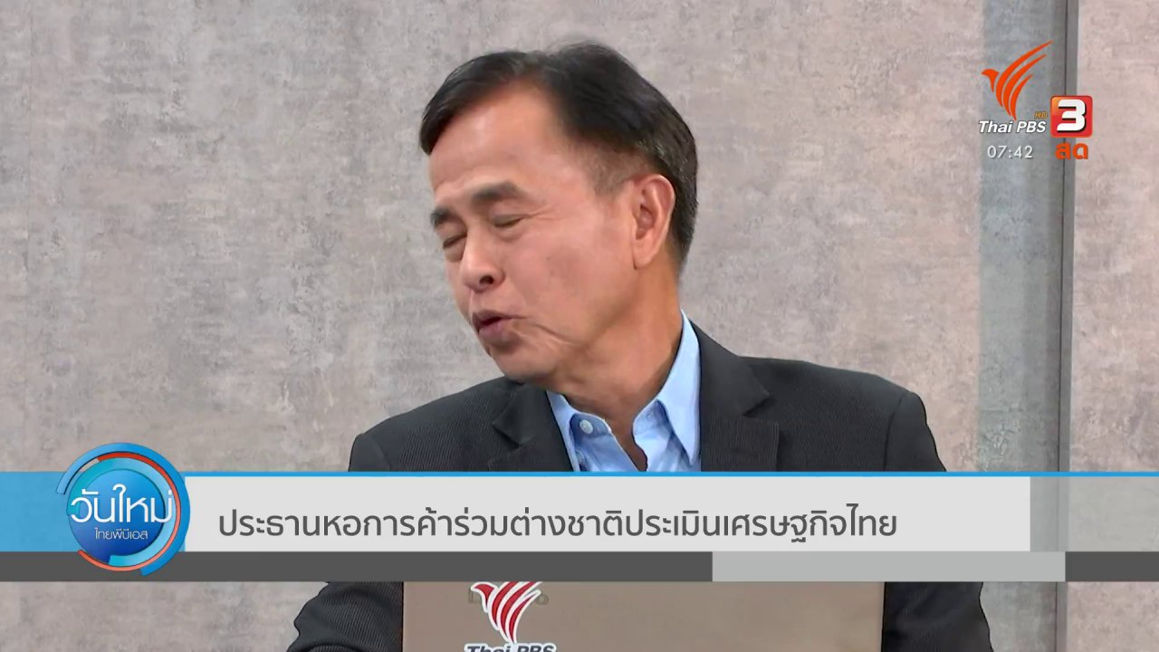 วันใหม่  ไทยพีบีเอส - ทันโลกกับ Thai PBS World : ประธานหอการค้าร่วมต่างชาติประเมินเศรษฐกิจไทย