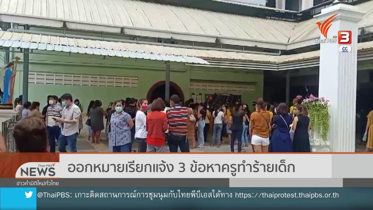 ข่าวค่ำ มิติใหม่ทั่วไทย - ออกหมายเรียกแจ้ง 3 ข้อหาครูทำร้ายเด็ก
