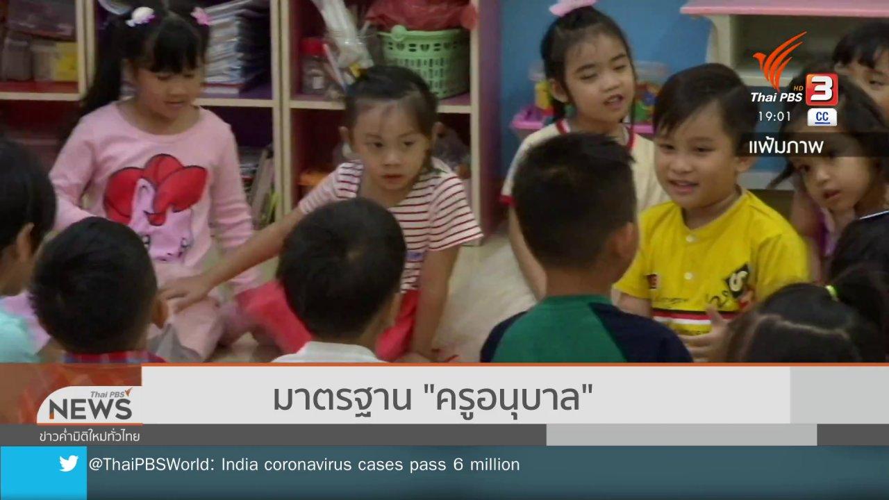 """ข่าวค่ำ มิติใหม่ทั่วไทย - มาตรฐาน """"ครูอนุบาล"""""""