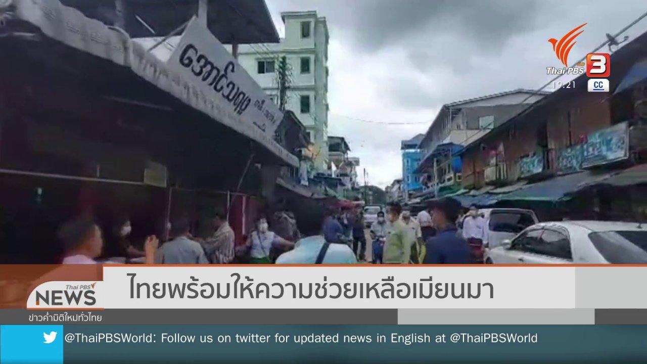 ข่าวค่ำ มิติใหม่ทั่วไทย - ไทยพร้อมให้ความช่วยเหลือเมียนมา