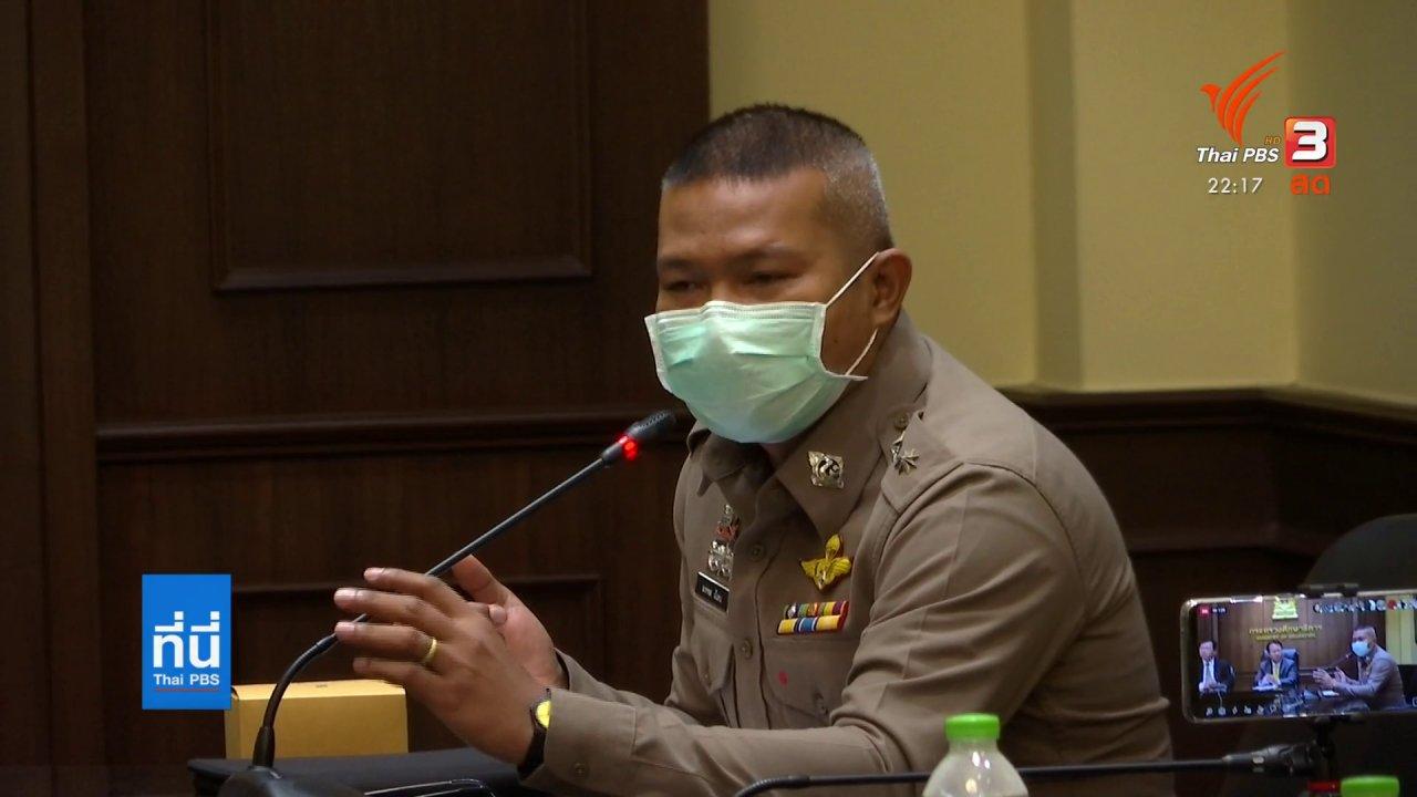 ที่นี่ Thai PBS - ออกหมายเรียกครูพี่เลี้ยงทำร้ายเด็ก