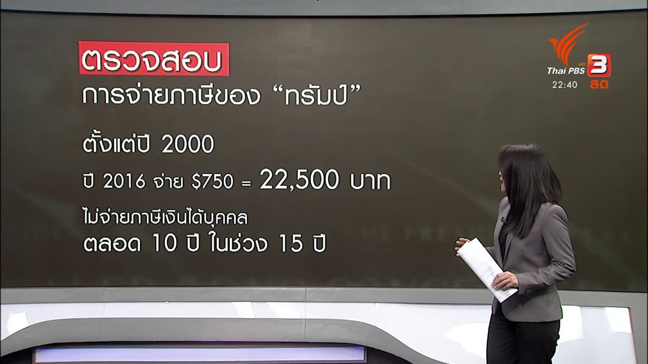 ที่นี่ Thai PBS - ทรัมป์ปฏิเสธ หลัง New York Times เปิดโปงเลี่ยงภาษี