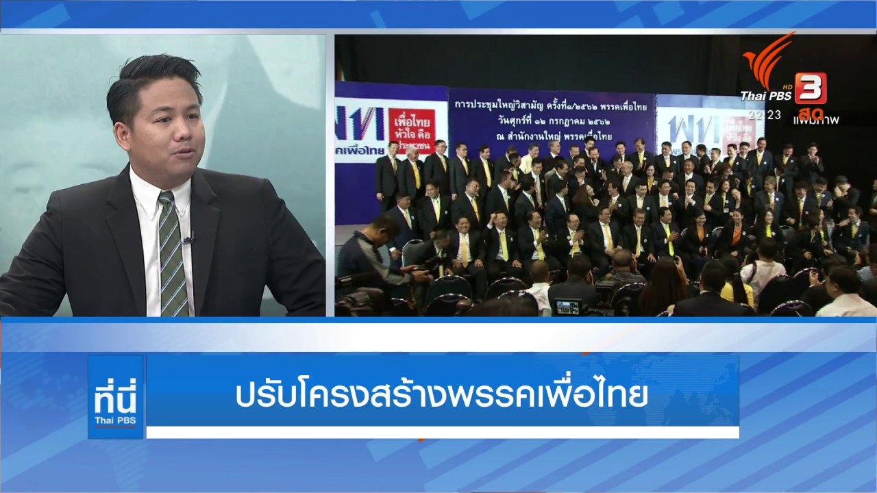 ที่นี่ Thai PBS - ปรับโครงสร้างพรรคเพื่อไทย