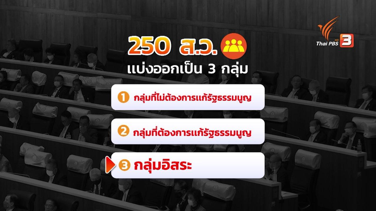 """ห้องข่าว ไทยพีบีเอส NEWSROOM - """"ซื้อเวลา"""" แก้รัฐธรรมนูญ """"ทางออกหรือขัดแย้งรอบใหม่"""""""