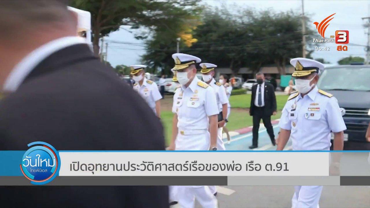 วันใหม่  ไทยพีบีเอส - เปิดอุทยานประวัติศาสตร์เรือของพ่อ เรือ ต.91
