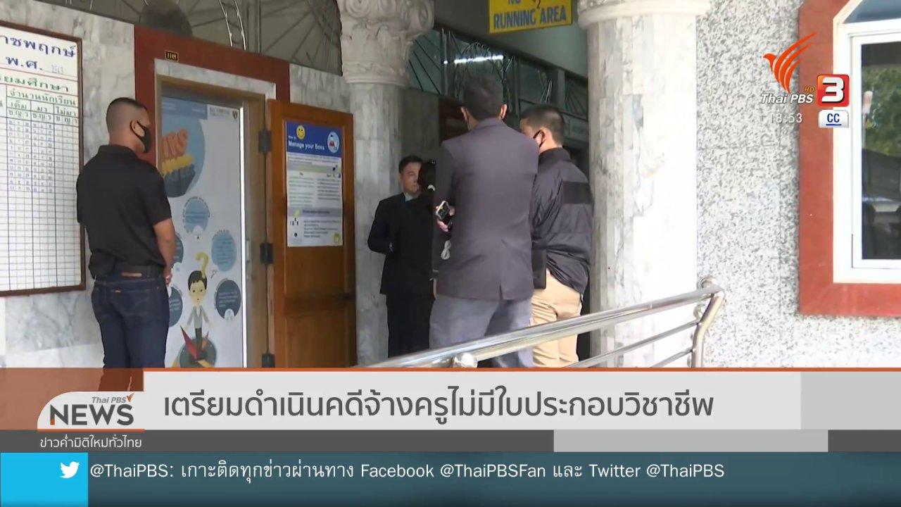 ข่าวค่ำ มิติใหม่ทั่วไทย - เตรียมดำเนินคดีจ้างครูไม่มีใบประกอบวิชาชีพ