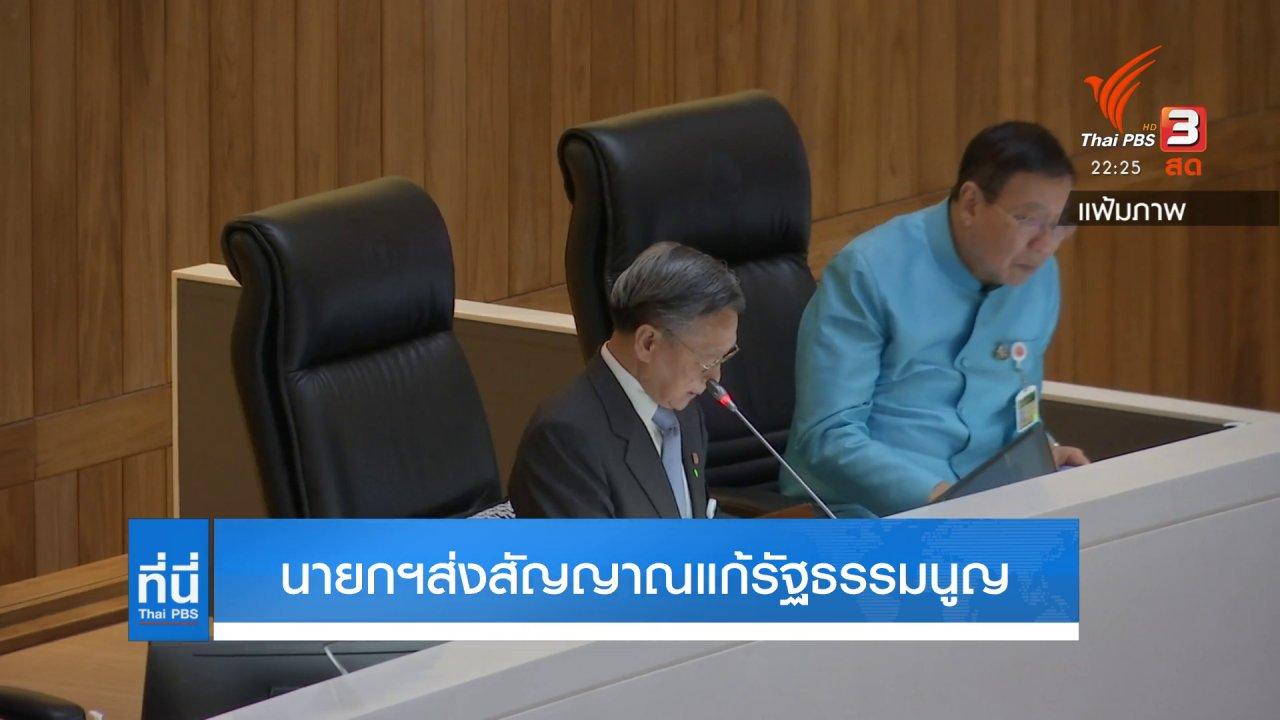 ที่นี่ Thai PBS - นายกฯ ไฟเขียวรับหลักการแก้รัฐธรรมนูญ