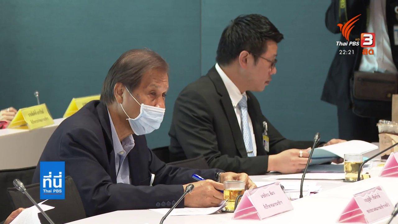 """ที่นี่ Thai PBS - กรรมาธิการฯ เรียกผู้เกี่ยวข้องชี้แจงที่ดิน """"ศรีพันวา"""""""